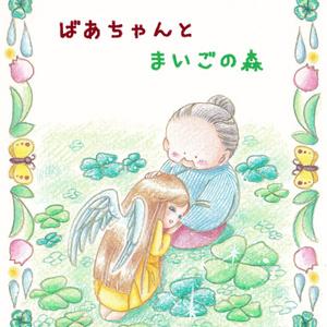 絵本 2 「ばあちゃんとまいごの森」