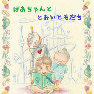 絵本 3 「ばあちゃんと とおいともだち」