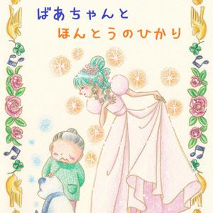 絵本 4 「ばあちゃんと ほんとうのひかり」