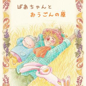 絵本 5 「ばあちゃんと おうごんの原」