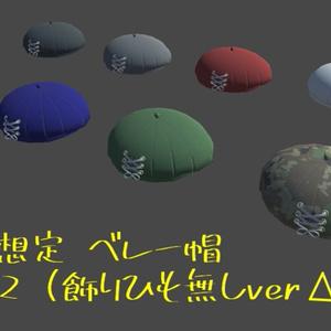 VRChat想定 ベレー帽