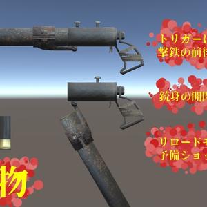 VRChat想定 密造ショットガン