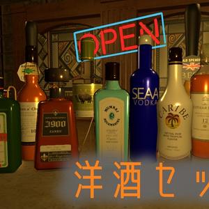 VRChat想定 洋酒セット