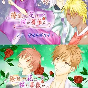 【DL版】繚乱の花は桜か薔薇か