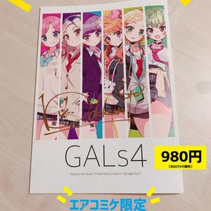 【エアコミケ】通販初出イラスト集『GALs4』(ぼっくん直筆サイン入り)