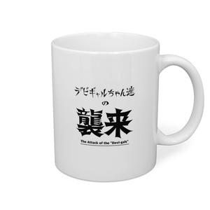 【デビギャル】マグカップ