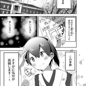 【無料】赤賀Trick