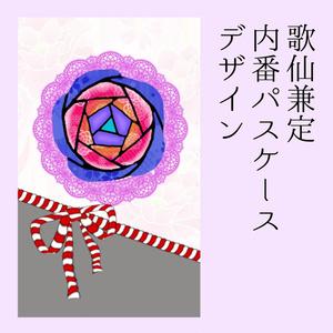 RosePalletシリーズ~パスケース~