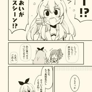 キスして!