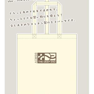 C98 / エアコミケ しずみ荘 新刊セット用 グッズ単体 <各種>