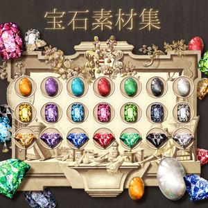 宝石素材集