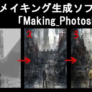 photoshopのメイキング生成ソフト