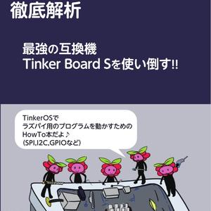 ラズパイ互換機徹底解析 〜TinkerBoard Sを使い倒す!!〜