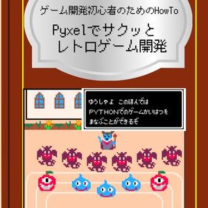 【ダウンロード版】ゲーム開発初心者のためのHowTo Pyxelでサクッとレトロゲーム開発
