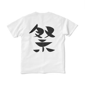 祭/背*Tシャツ(短納期)
