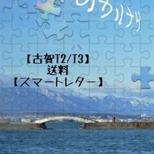 【古賀T2/T3】なつのかけら【スマートレター】