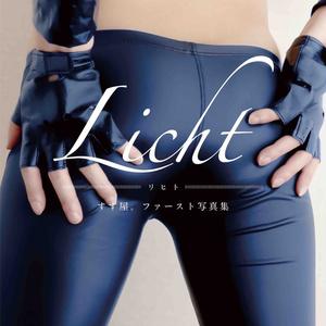 「Licht」 ― すず屋。ファースト写真集