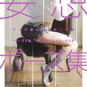 「妄想ポーズ集」 ― すず屋。 マンガ家と作るポーズ集【ROM付】