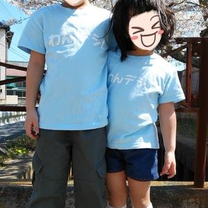 わんデシTシャツ(キッズサイズ120)