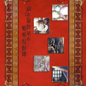 或る装飾屋の顧客記録簿( あんしんBOOTHパック)