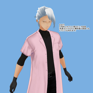 (無料版有)VRoid用白衣テクスチャ