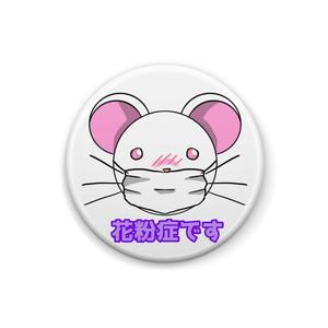 花粉症です ネズミ