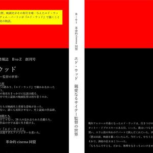 エド・ウッド 親愛なるサイテー監督の世界【映画評論】