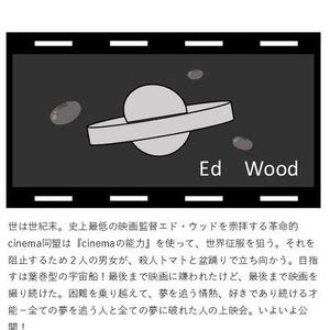 アタック・オブ・ザ・パルプシネマ【エド・ウッド×B級冒険小説】