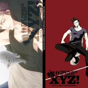 新田アンソロジー「XYZ!」