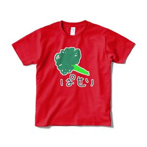 パセリ。Tシャツ カラー