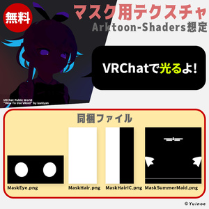 【無料】マスク用テクスチャ|#VRChat #VRoid
