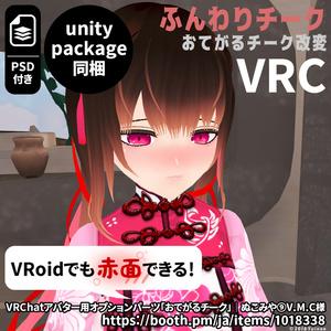 ふんわりチーク|#VRChat #VRoid