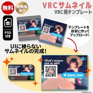 【無料】VRCサムネイルテンプレート|#VRChat