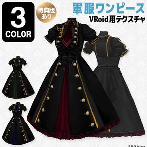 軍服ワンピース|#VRoid