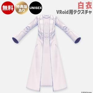 【無料】白衣|#VRoid