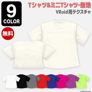【無料】Tシャツ&ミニTシャツ・無地|#VRoid