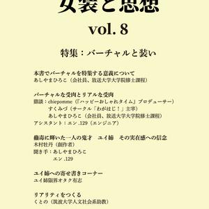 女装と思想 Vol.8 特集:バーチャルと装い(電子版)