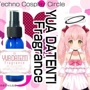 【予約商品】YUA DATENTI Fragrance(だてんちゆあちゃんフレグランス)
