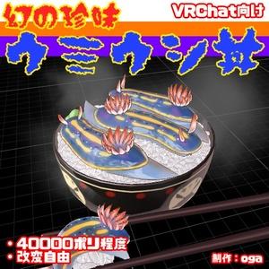 [VRChat向け]ウミウシ丼