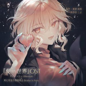 愛病世界-Ⅰ×Ⅱ-OST