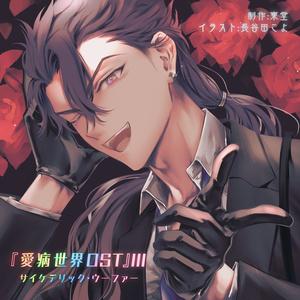愛病世界-Ⅲ-OST