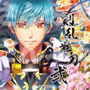 剣乱舞刀・弐PLUS(DL版)
