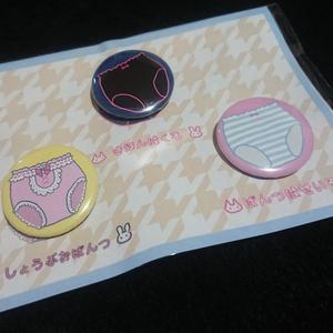 ぱんつ缶バッジ「ぱん缶」3個セット