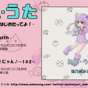 【CD】ねこ・うた -猫乃緒、歌活はじめたってよ!- 猫乃緒みみ 1th SINGLE CD