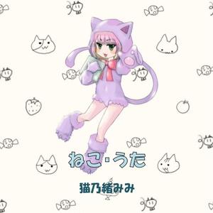 【CD+トート】ねこ・うた -猫乃緒、歌活はじめたってよ!CD&オリジナルトート