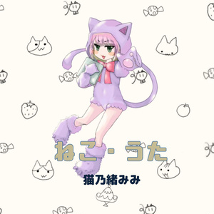 【DL版】ねこ・うた -猫乃緒、歌活はじめたってよ!- 猫乃緒みみ 1th SINGLE