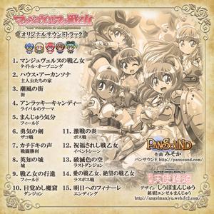 マンジュヴェルヌの戦乙女 オリジナルサウンドトラック