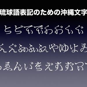 明朝体の沖縄文字フォント