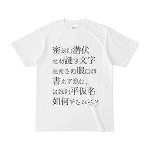 謎のひらがな風文字のTシャツ