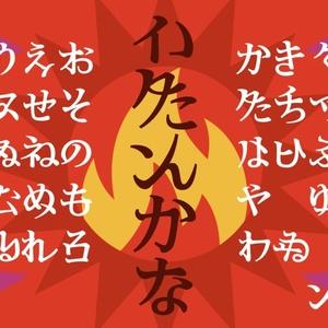 異端仮名 - ひらがな×カタカナの新たな仮名文字フリーフォント